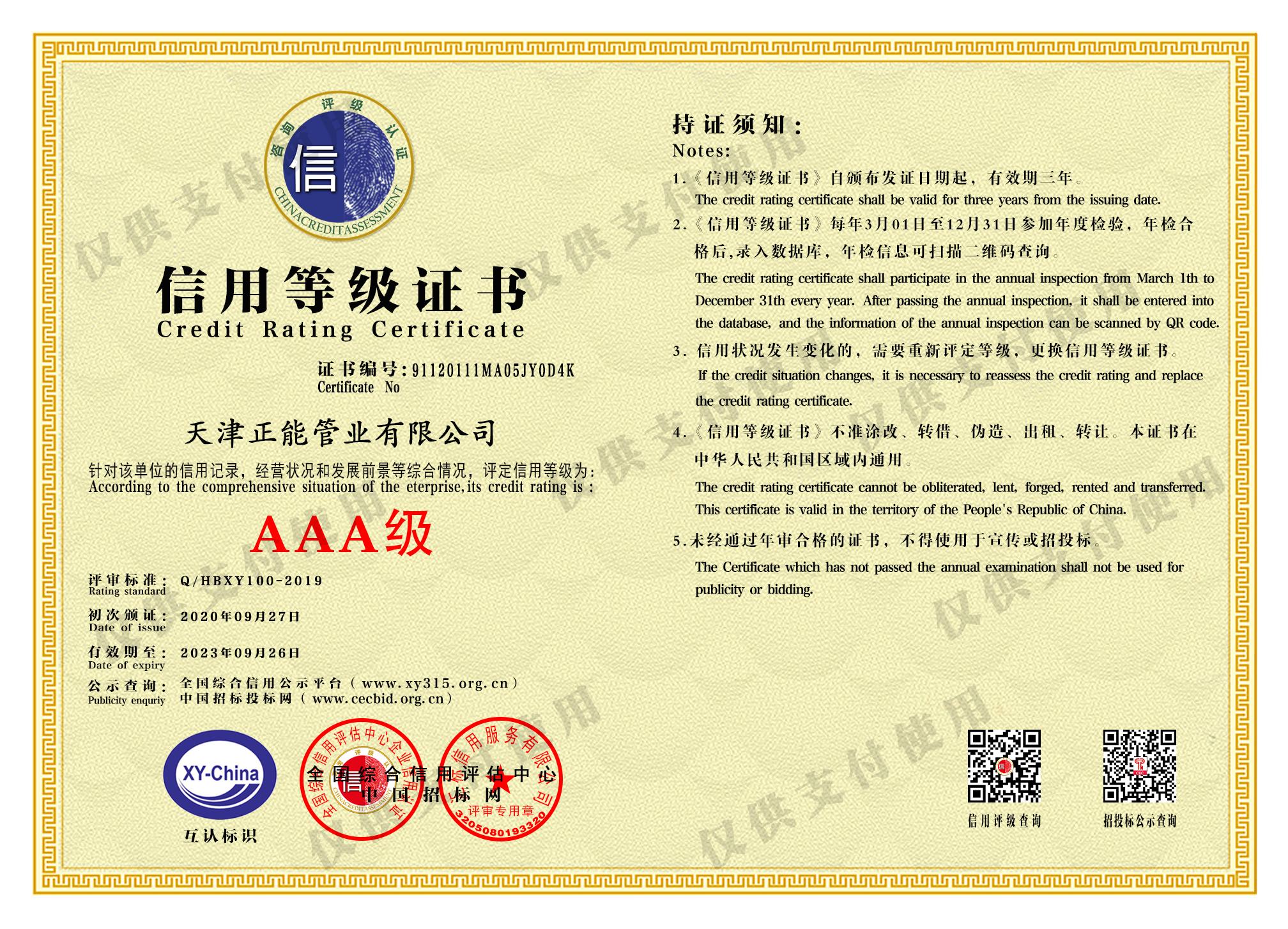 天津正能信用等级证书
